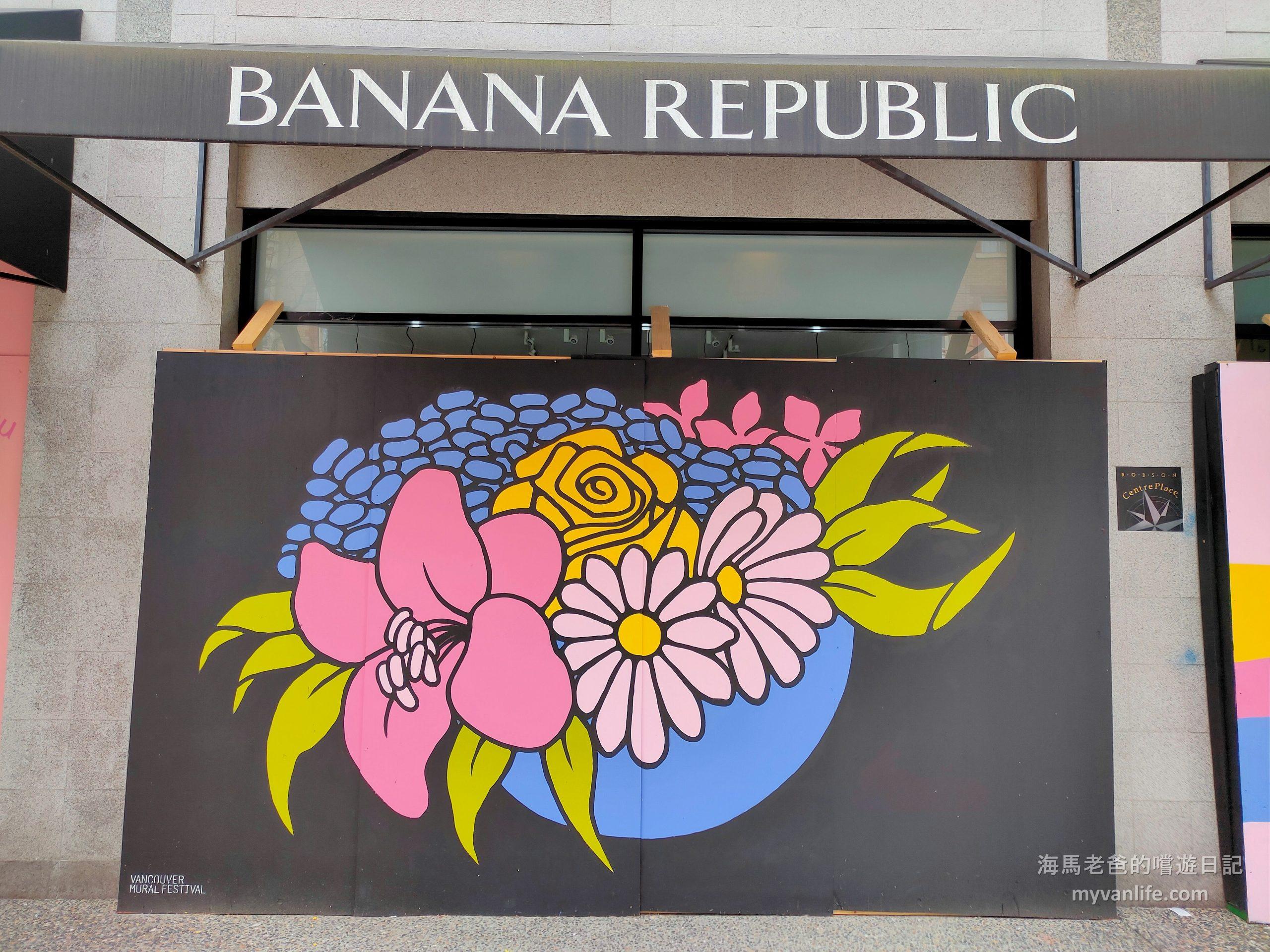 溫哥華旅遊 後會無期,市中心的塗鴉美術館