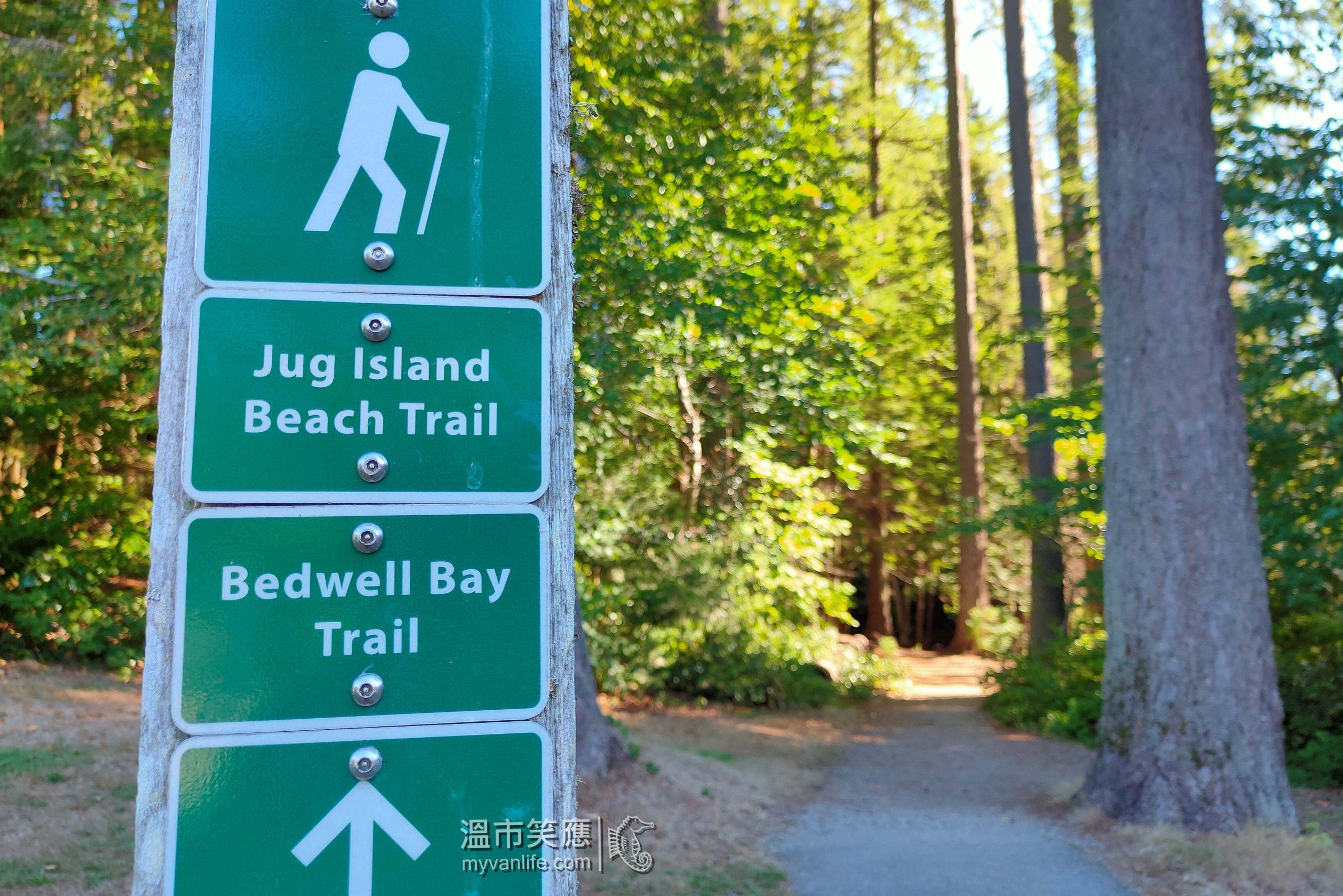 溫哥華旅遊|一段與自己的健走: Jug Island Trail